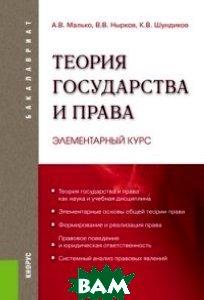 Теория государства и права. Элементарный курс. Учебное пособие