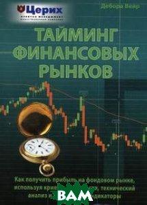 Тайминг финансовых рынков.  Дебора Вейр купить