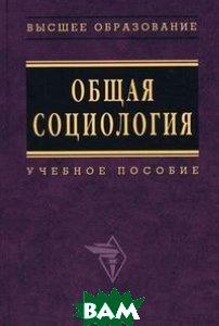 Общая социология  Эфендиева А.Г. купить
