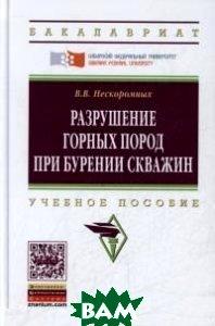 Разрушение горных пород при бурении скважин: Учебное пособие Гриф МО РФ