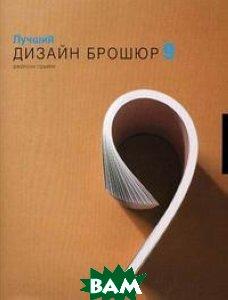 Лучший дизайн брошюр 9 / The Best of Brochure Design 9  Годфри Дж. купить