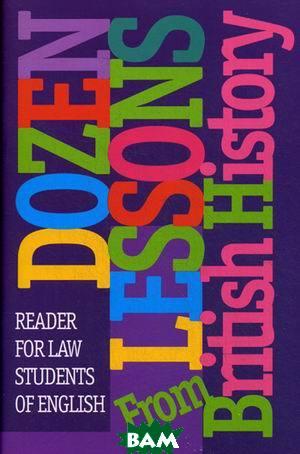 Dozen Lessons from British Histori. Reader for Law Students of English. Учебное пособие