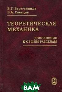 Теоретическая механика (дополнения к общим разделам)  Веретенников В.Г., Синицын В.А. купить