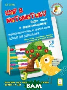 Шаг в математику. Индивидуальная тетрадь на печатной основе. Издание для подготовки к школе детей 5-7 лет