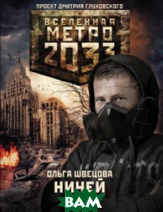 Метро 2033. Ничей