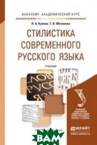 Стилистика современного русского языка. Учебник для академического бакалавриата