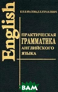 Практическая грамматика английского языка с упражнениями и ключами   К. Н. Качалова купить
