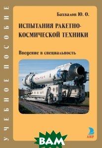 Испытания ракетно-космической техники. Введение в специальность