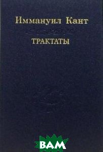Иммануил Кант. Трактаты