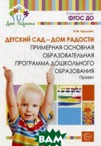 Детский сад - Дом радости. Примерная основная образовательная программа дошкольного образования (проект). Методическое пособие