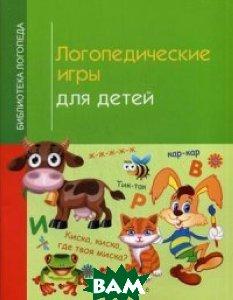 Логопедические игры для детей  И. В. Корнеева купить