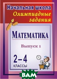 Математика. 2-4 классы. Олимпиадные задания