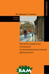 Расчетно-кредитные отношения во внешнеэкономической деятельности: Учебное пособие