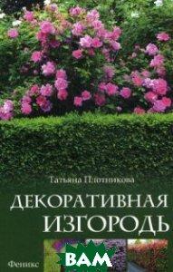 Декоративная изгородь  Плотникова Татьяна Федоровна купить