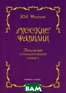 Русские фамилии. Популярный этимологический словарь  Ю. А. Федосюк купить
