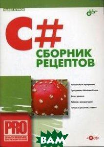C#. Сборник рецептов   Агуров П.В. купить