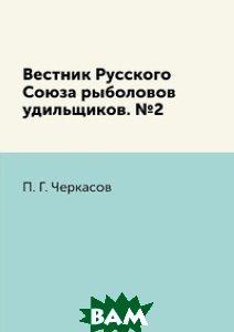 Вестник Русского Союза рыболовов удильщиков. 2