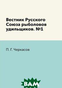 Вестник Русского Союза рыболовов удильщиков. 1