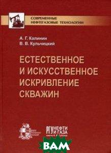 Естественное и искусственное искривление скважин  Калинин А.Г., Кульчинский В.В. купить