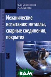 Механические испытания: металлы, сварные соединения, покрытия: Учебник. Гриф МО РФ