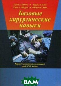 Базовые хирургические навыки. Руководство