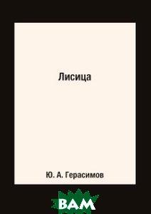 Лисица (изд. 1950 г. )