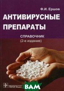 Антивирусные препараты  Ершов Ф.И. купить