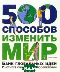 Цифровая фотография. Полное практическое руководство (+ подарок: 500 способов изменить мир)  Темпл Н. купить