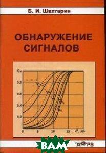 Обнаружение сигналов  Шахтарин Б.И. купить