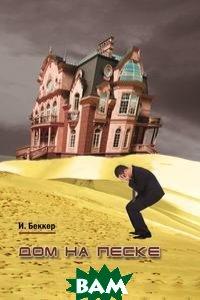 Дом на песке