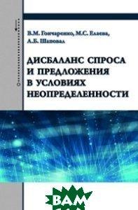 Дисбаланс спроса и предложения в условиях неопределенности: Монография