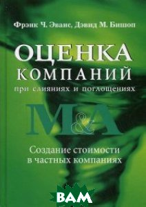 Valuation for M&A: Building Value in Private Companies 