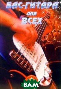 Бас-гитара для всех. Самоучитель. Учебно-методическое пособие