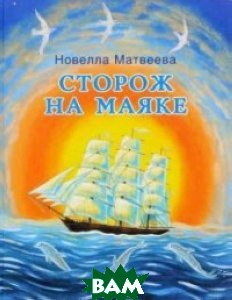 Матвеева Новелла Николаевна / Сторож на маяке