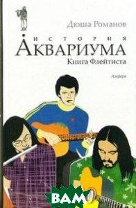 История Аквариума. Книга Флейтиста  Дюша Романов купить