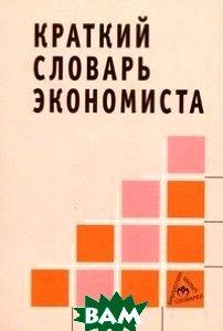 Краткий словарь экономиста. Карманный формат. 4-е издание  Зайцев Н.Л. купить
