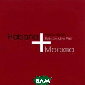 Habana +Москва