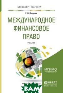 Международное финансовое право. Учебник для бакалавриата и магистратуры. Гриф УМО вузов России