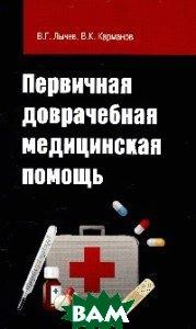 Первичная доврачебная медицинская помощь: Учебное пособие. Гриф МО РФ