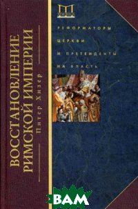 Восстановление Римской империи. Реформаторы Церкви и претенденты на власть
