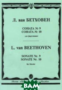 Соната 9, 10 для фортепиано