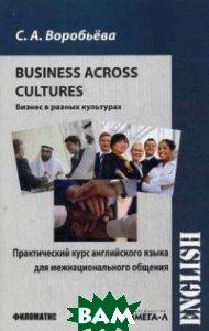 Практический курс английского языка для межнационального общения. Бизнес в разных культурах. Учебник