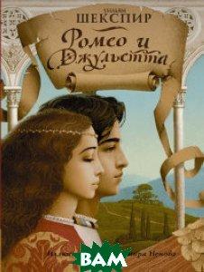 Ромео и Джульетта  Шекспир Уильям купить