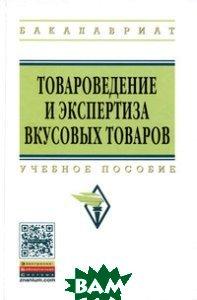 Товароведение и экспертиза вкусовых товаров: Учебное пособие. Гриф МО РФ