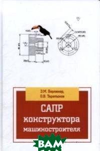 САПР конструктора машиностроителя. Гриф МО РФ