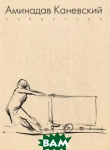 Аминадав Каневский. Избранное. Книга на русском и английском языках