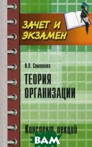 Теория организации. Конспект лекций. Учебное пособие