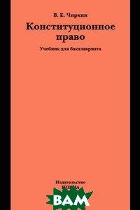Конституционное право: Учебник для бакалавриата
