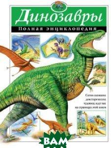 Динозавры. Полная энциклопедия. Серия `Атласы и энциклопедии для детей и школьников`    купить