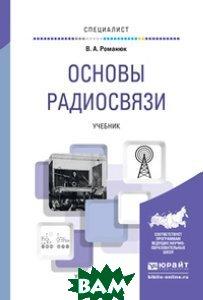 Основы радиосвязи. Учебник для вузов. Гриф УМО МО РФ